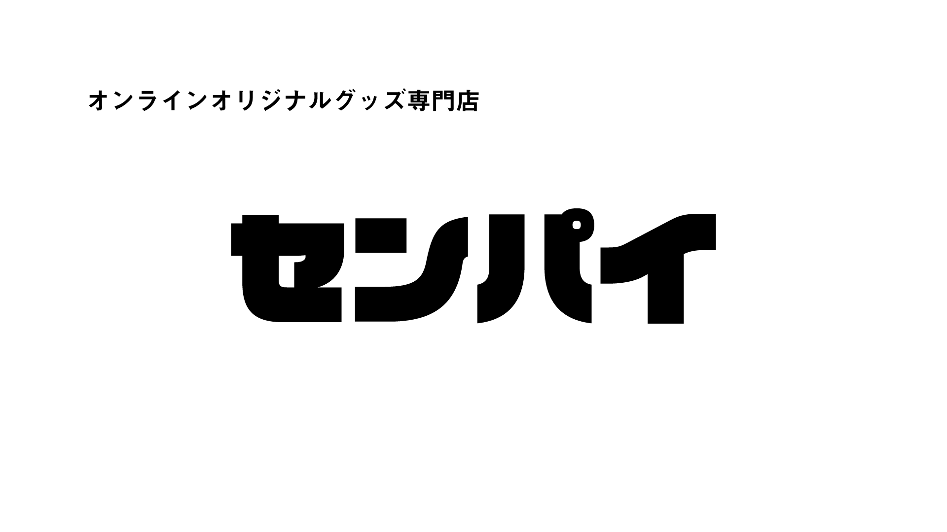 センパイのサムネイル画像